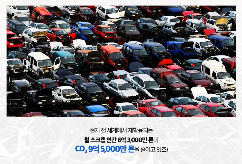 폐차장에서 폐차를 기다리는 자동차들이 빼곡히 정렬해 있는 사진.(현재 전 세계에서 재활용되는 철 스크랩 연간 6억 3,000만 톤이 CO2 9억 5,000만 톤을 줄이고 있죠