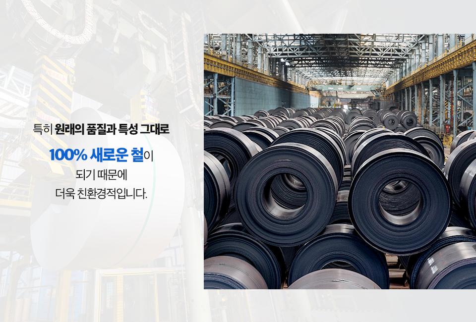 공장 내 가공되기 전 철 사진. (특히 원래의 품질과 특성 그대로 100% 새로운 철이 되기 때문에 더욱 친환경적입니다.)