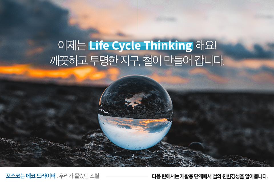 검은 대지 위에 투명한 구슬이 놓여있는 사진.(이제는 Life Cycle Thinking 해요. 깨끗하고 투명한 지구, 철이 만들어 갑니다. 포스코는 에코 드라이버 : 우리가 몰랐던 스틸 다음 편에서는 재활용 단계에서 철의 친환경성을 알아봅니다.)