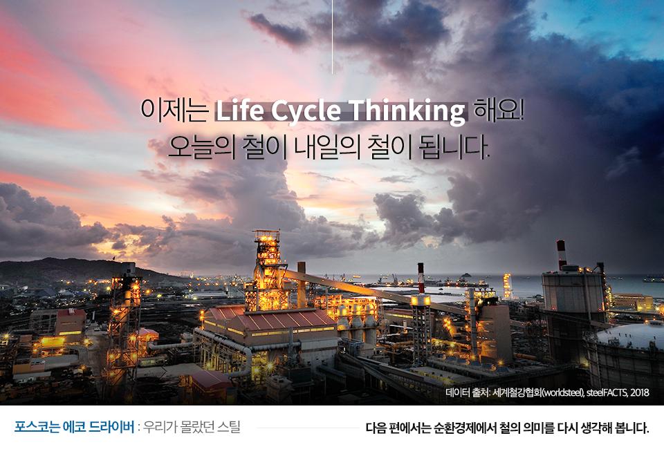 제철소의 야경 사진. (이제는 Life Cycle Thinking 해요. 오늘의 철이 내일의 철이 됩니다. 데이터 출처 : 세계철강협회(worldsteel), steelFACTS, 2018. 포스코는 에코 드라이버 : 우리가 몰랐던 스틸 다음 편에서는 순환경제에서 철의 의미를 다시 생각해 봅니다.)