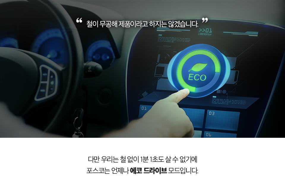 """자동차 스크린에 ECO라고 뜬 부분을 손가락으로 누르는 사진.(""""철이 무공해 제품이라고 하지는 않겠습니다."""" 다만 우리는 철 없이 1분1초도 살 수 없기에 포스코는 언제나 에코 드라이브 모드입니다.)"""