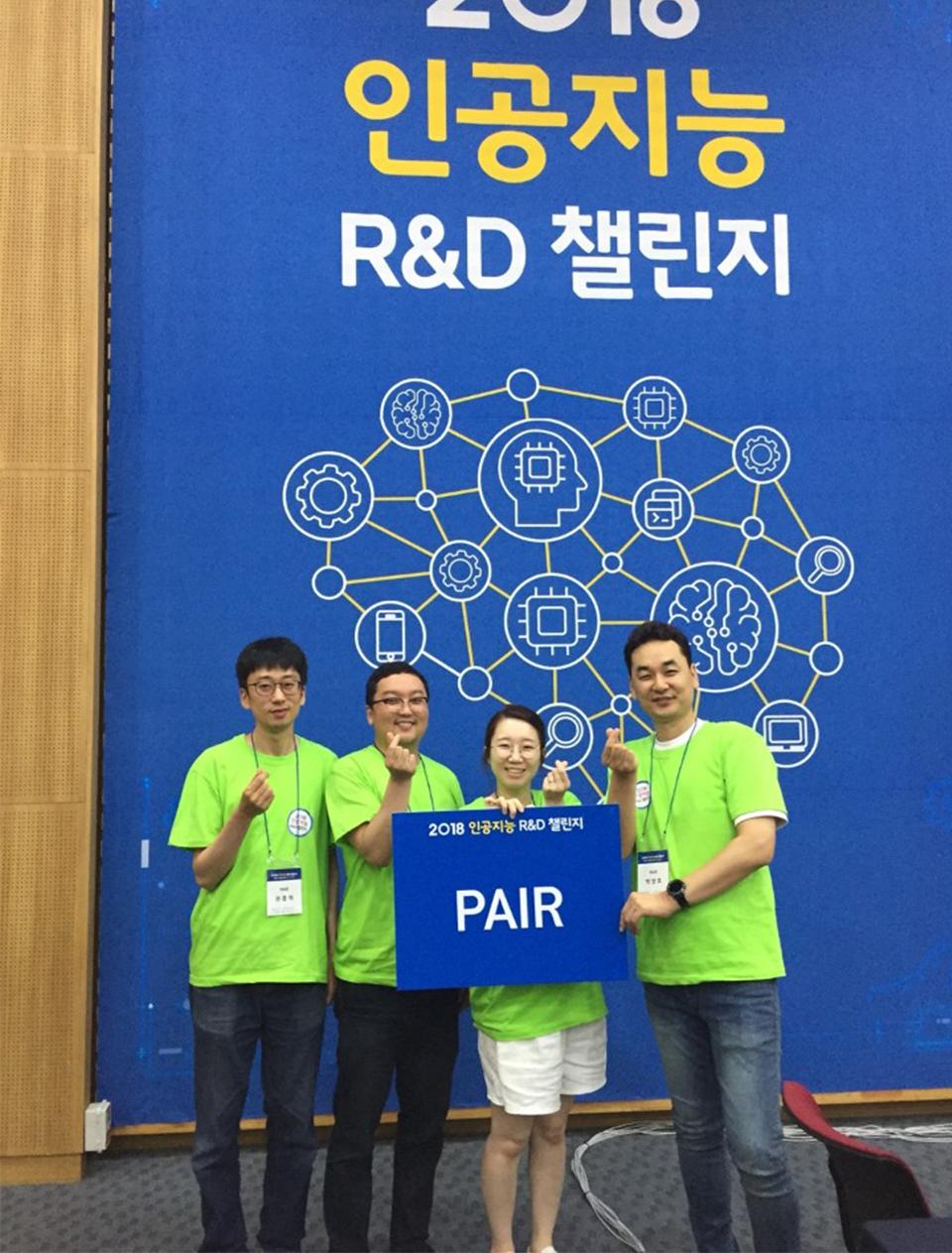2018 인공지능 R&D챌린지에 참석한 PAIR. 왼쪽부터 권종혁차장, 김병균과장, 김희영과장, 박양호부장