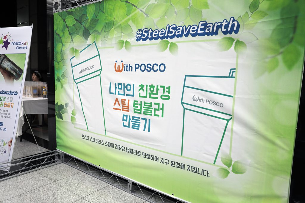 인기 인스타툰 작가 '김푸듥'과 협업해 제작한 #SteelSaveEarth 캠페인 메인 디자인을 활용한 '나만의 친환경 스틸 텀블러 만들기' 현장 이벤트를 진행했다.