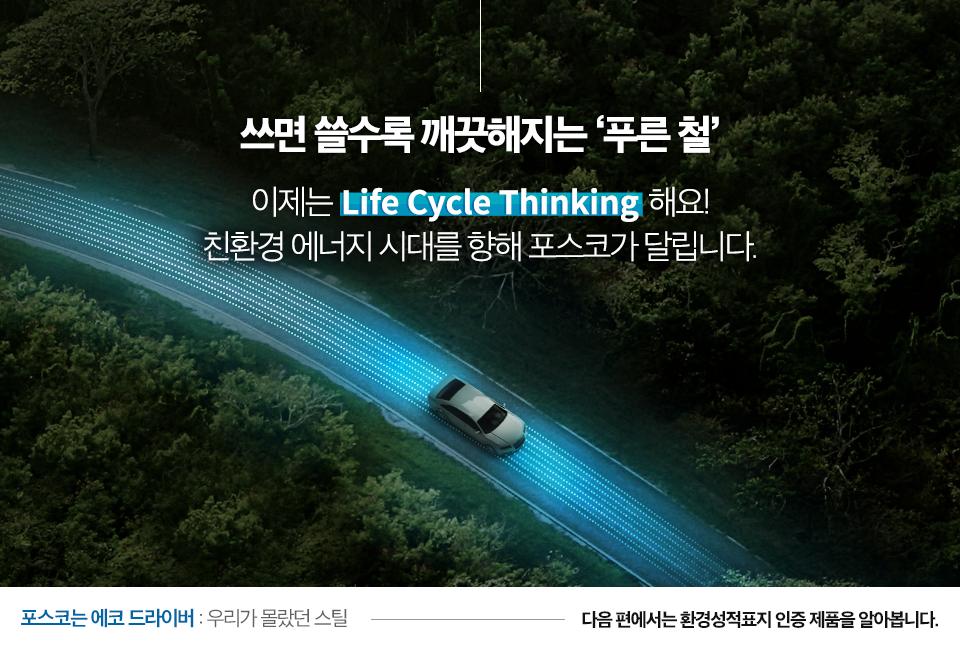 자동차가 깨끗한 자연을 달리는 사진.(쓰면 쓸수록 깨끗해지는 '푸른 철' 이제는 Life Cycle Thinking 해요. 친환경 에너지 시대를 향해 포스코가 달립니다. 포스코는 에코 드라이버 : 우리가 몰랐던 스틸 다음 편에서는 환경성적표지 인증 제품을 알아봅니다.)