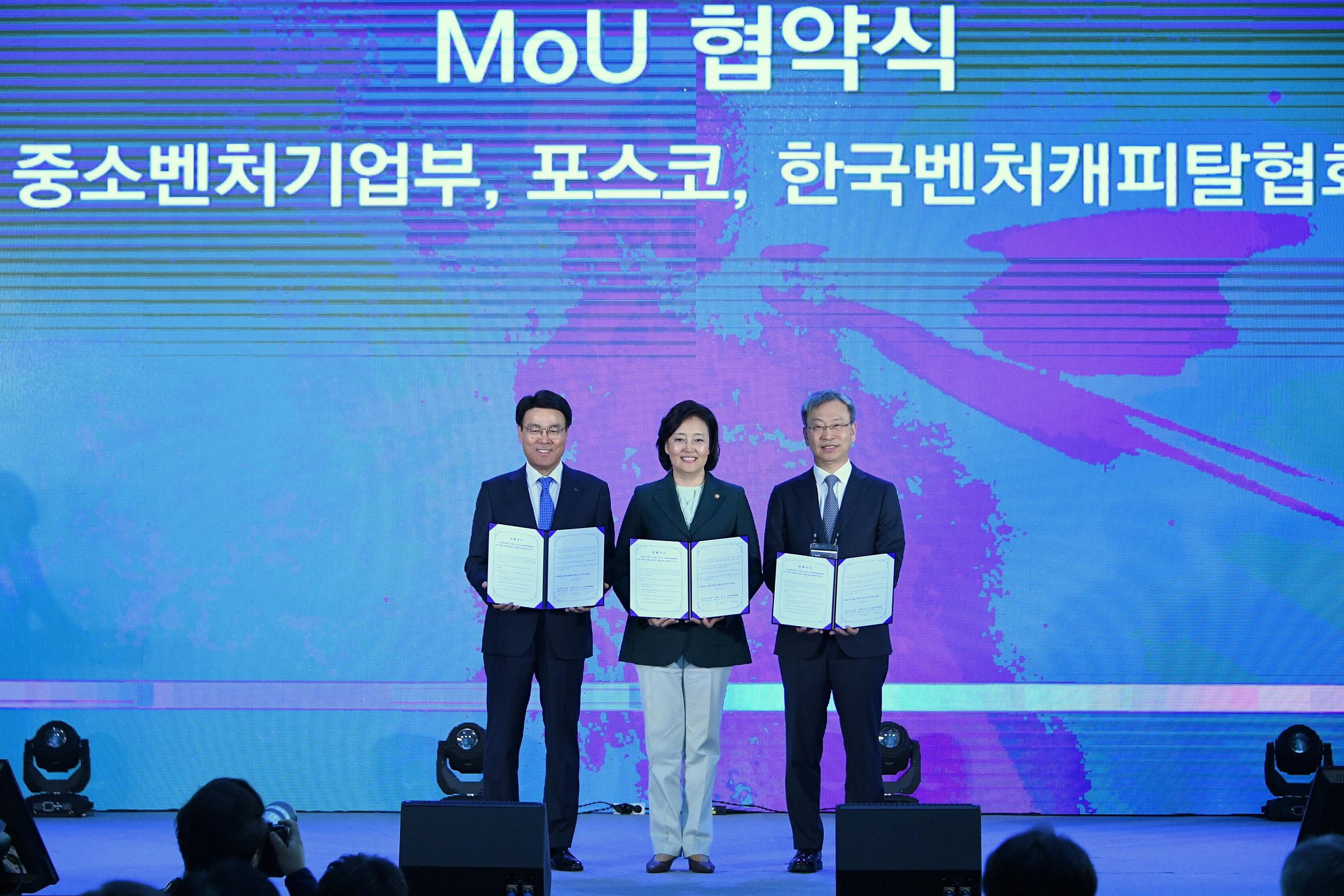 제17회 아이디어마켓플레이스 1조원 규모의 포스코 벤처플랫폼 운영계획을 발표하고 중소벤처기업부 및 한국벤처캐피탈협회와 업무협약을 체결하는 모습
