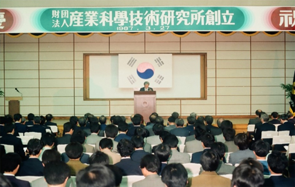 1987년 3월 27일 RIST(포항산업과학연구원) 창립 행사