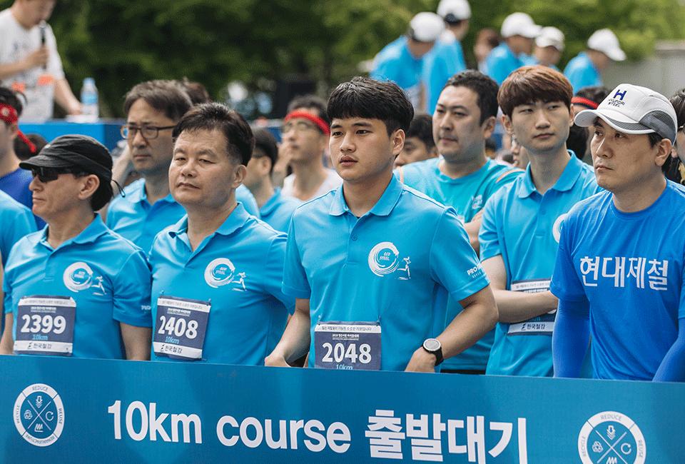 긴장된 표정으로 출발대기선에 서있는 김진혁 사원. 대기선에는 '10km course 출발대기'라고 쓰여있다.
