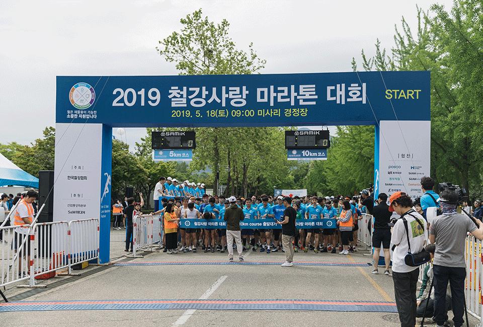 2019 철강사랑 마라톤 대회 시작지점 전경. 마라톤 대회 참가자들이 준비하고 있다.
