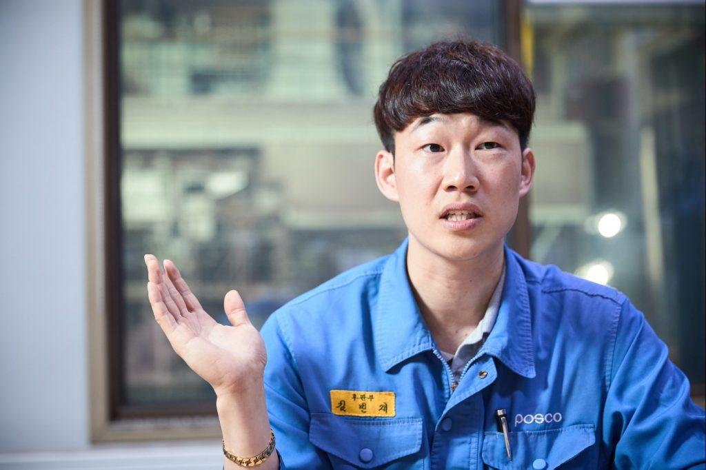 포항제철소 김민재 대리