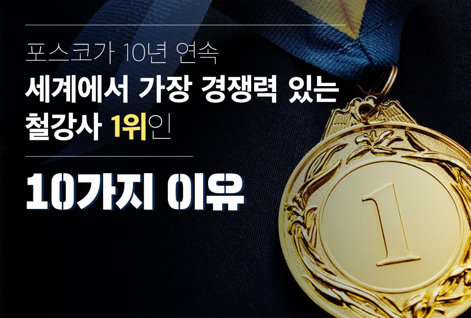 포스코가 10년 연속 세계에서 가장 경쟁력 있는 철강사 1위인 10가지 이유