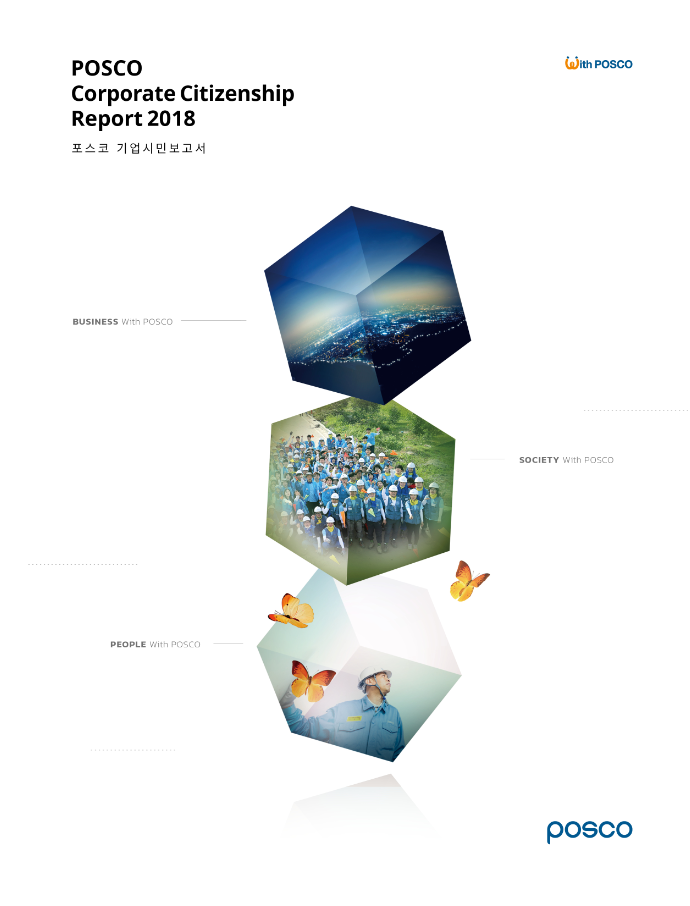 POSCO Corporate Citizenship Report 2018  포스코 기업시민 보고서 POSCO