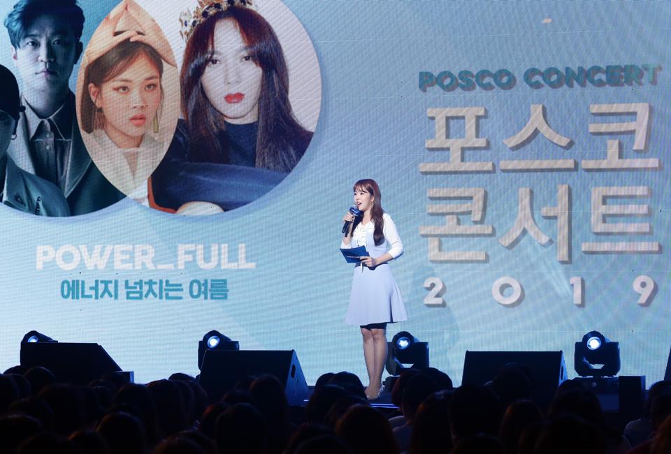 POWER_FULL 에너지 넘치는 여름 POSCO CONCERT 포스코 콘서트 2019 여성 사회자가 사회를 보는 모습