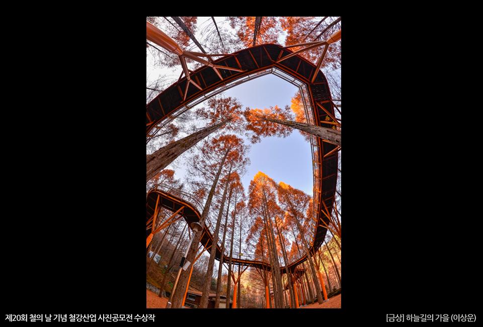제20회 철의 날 기념 철강산업 사진공모전 수상작 [금상] 하늘길의 가을(이상운)