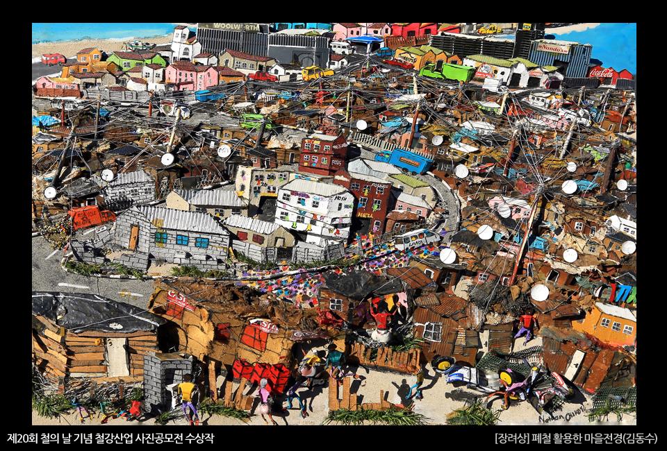 제20회 철의 날 기념 철강산업 사진공모전 수상작 [장려상] 폐철 활용한 마을전경(김동수)