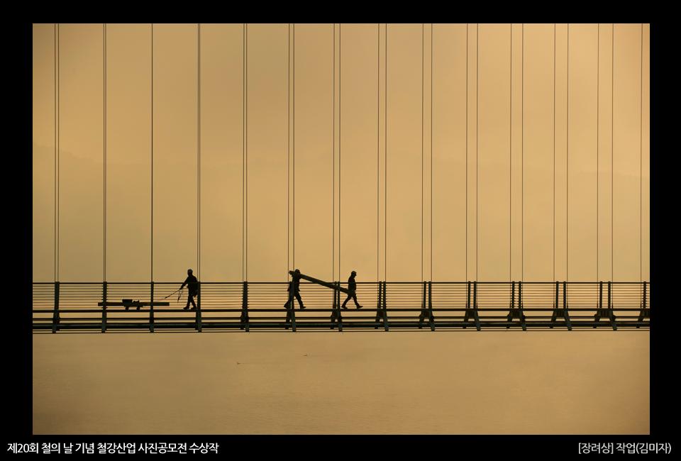 제20회 철의 날 기념 철강산업 사진공모전 수상작 [장려상] 작업(김미자)