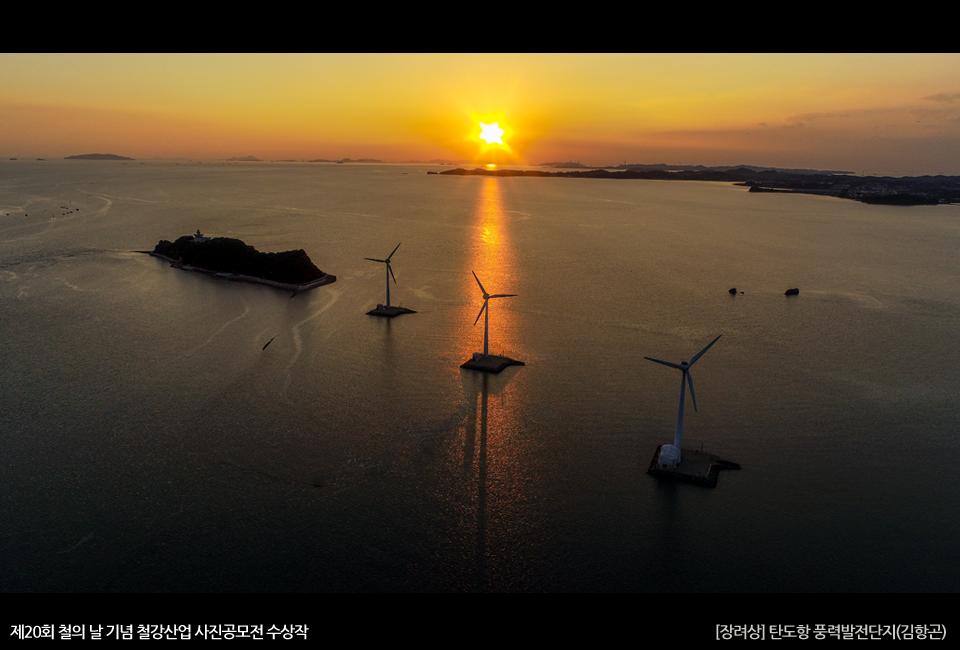 제20회 철의 날 기념 철강산업 사진공모전 수상작 [장려상] 탄도향 풍력발전단지(김향곤)