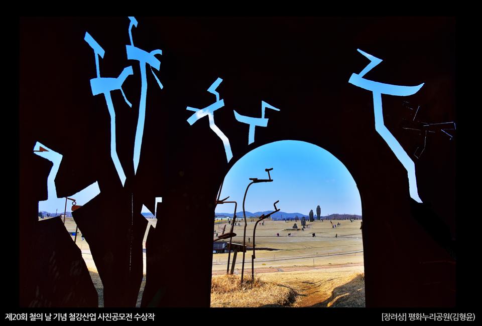 제20회 철의 날 기념 철강산업 사진공모전 수상작 [장려상] 평화누리공원(김형윤)