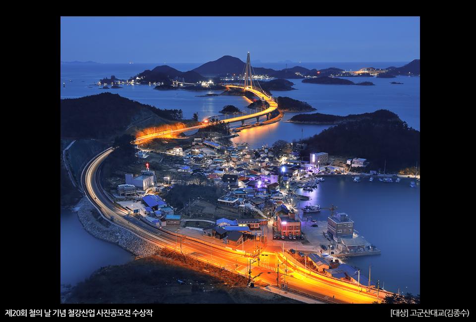제20회 철의 날 기념 철강산업 사진공모전 수상작 [대상] 고군산대교(김종수)