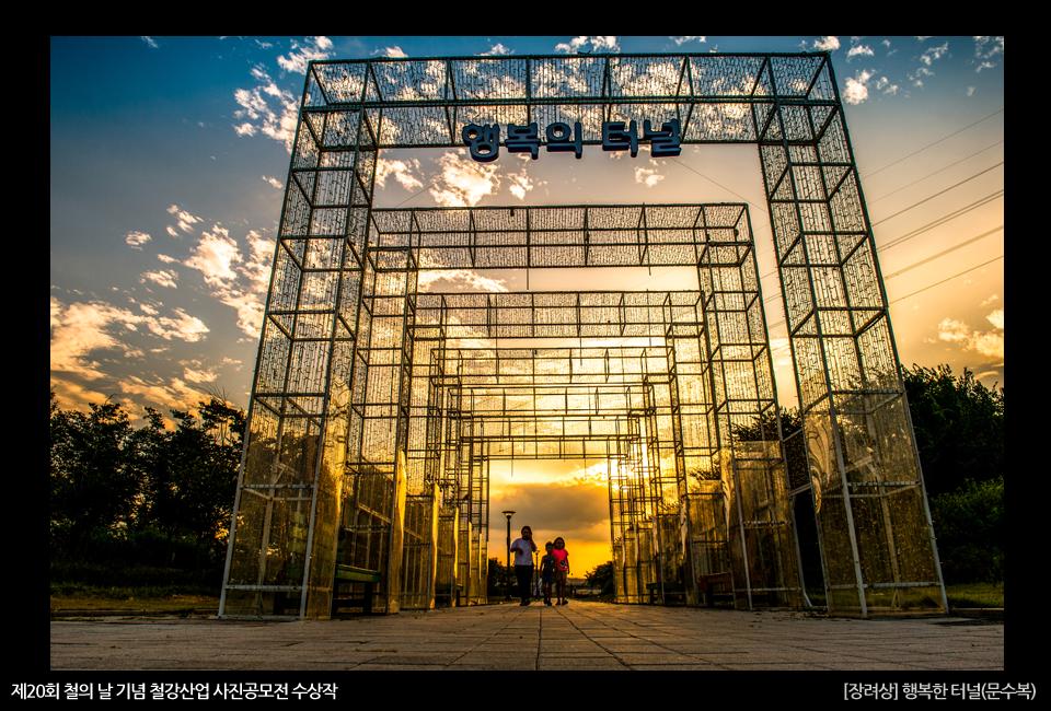제20회 철의 날 기념 철강산업 사진공모전 수상작 [장려상] 행복한 터널(문수복)