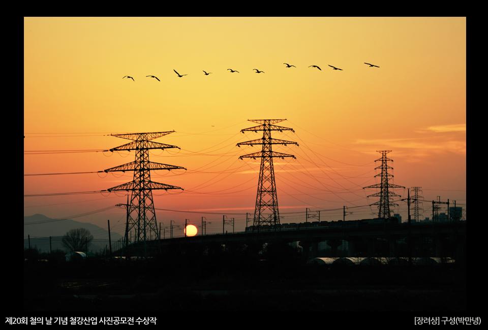 제20회 철의 날 기념 철강산업 사진공모전 수상작 [장려상] 구성(박만녕)