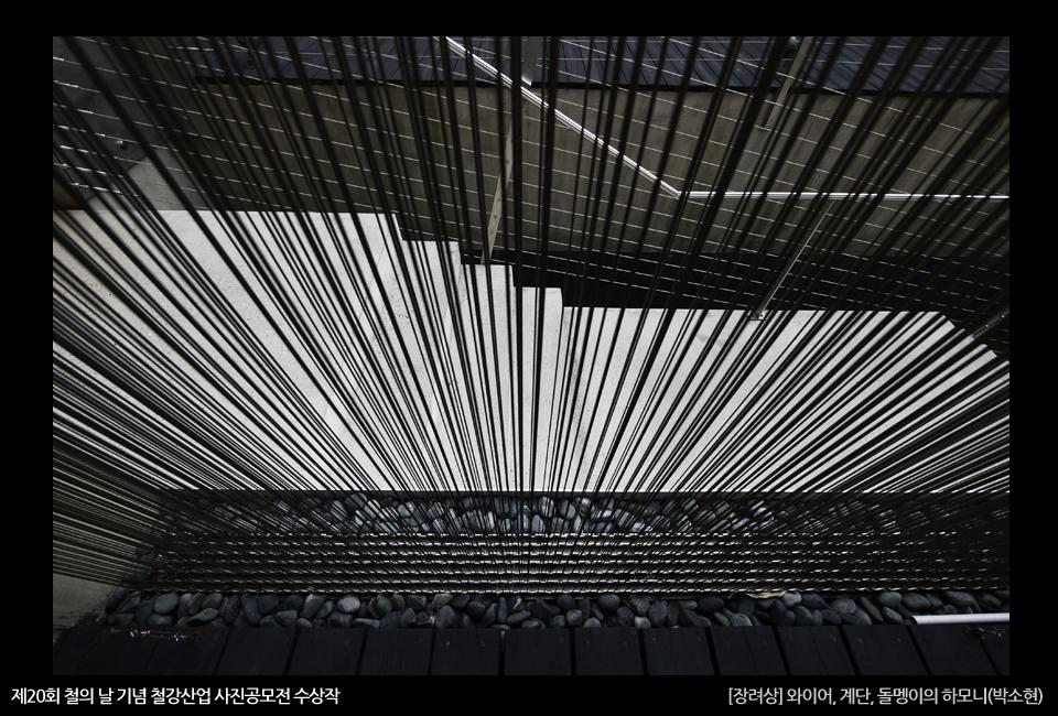 제20회 철의 날 기념 철강산업 사진공모전 수상작 [장려상] 와이어, 계단, 돌멩이의 하모니(박소현)