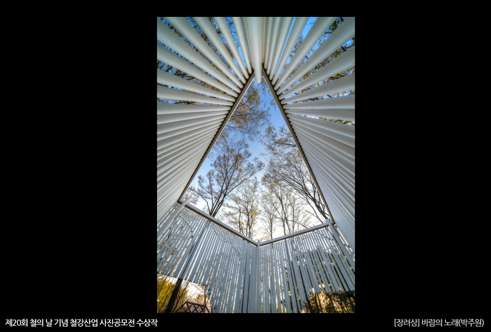 제20회 철의 날 기념 철강산업 사진공모전 수상작 [장려상] 바람의 노래(박주원)
