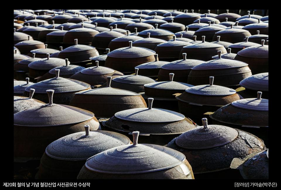 제20회 철의 날 기념 철강산업 사진공모전 수상작 [장려상] 가마솥(박주은)