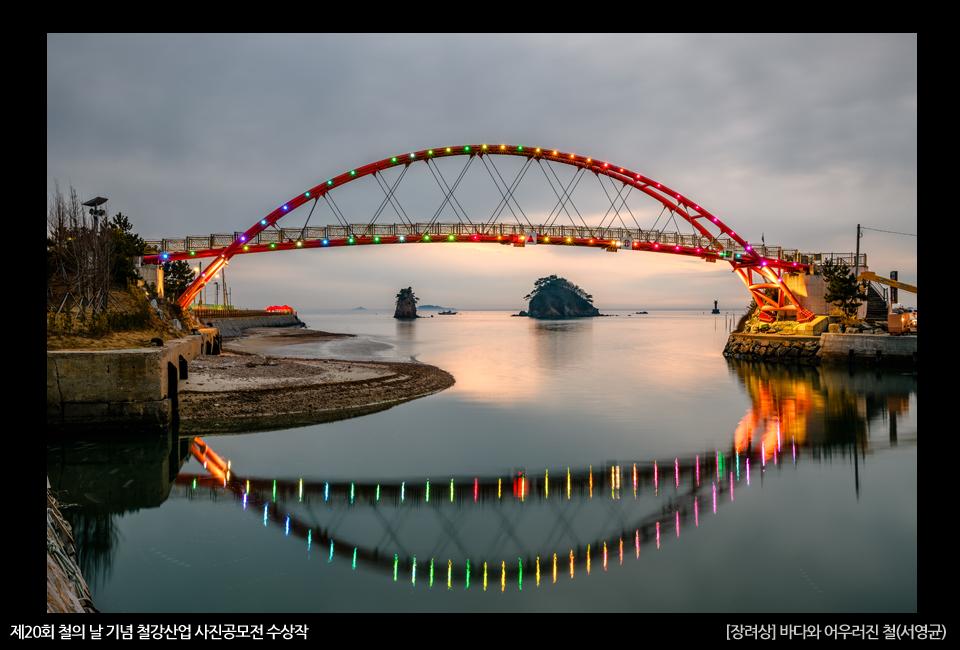 제20회 철의 날 기념 철강산업 사진공모전 수상작 [장려상] 바다와 어우러진 철(서영균)