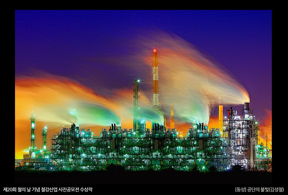 제20회 철의 날 기념 철강산업 사진공모전 수상작 [동상] 공단의 불빛(김성철)