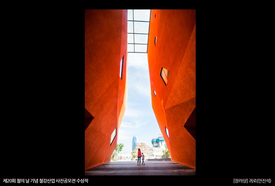 제20회 철의 날 기념 철강산업 사진공모전 수상작 [장려상] 귀로(안진석)