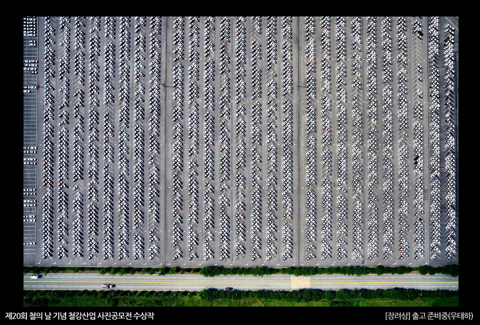 제20회 철의 날 기념 철강산업 사진공모전 수상작 [장려상] 출고 준비중(우태하)