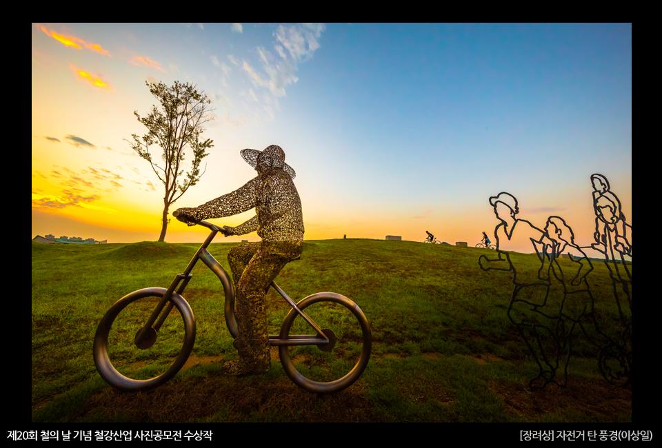 제20회 철의 날 기념 철강산업 사진공모전 수상작 [장려상] 자전거 탄 풍경(이상일)