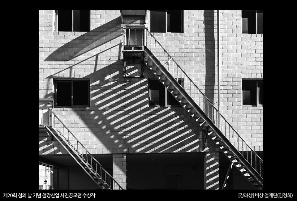 제20회 철의 날 기념 철강산업 사진공모전 수상작 [장려상] 비상 철계단(임정희)