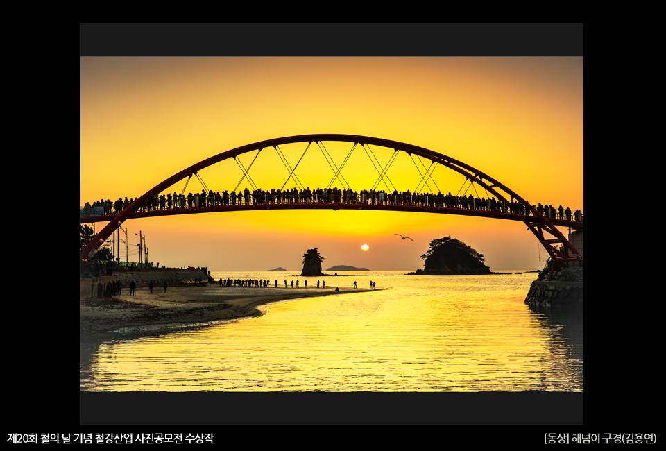 제20회 철의 날 기념 철강산업 사진공모전 수상작 [동상] 해넘이 구경(김용연)