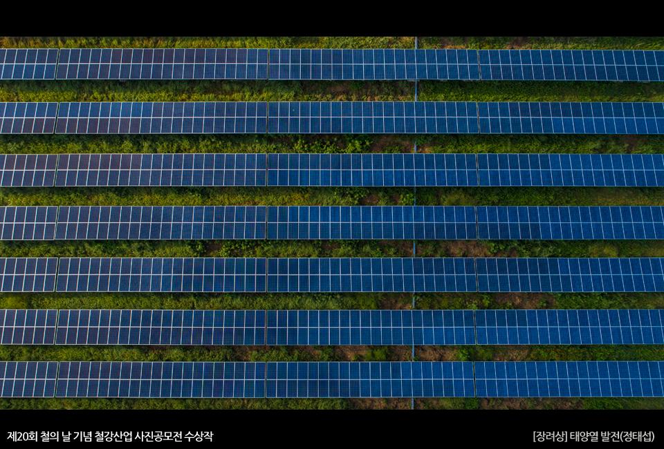 제20회 철의 날 기념 철강산업 사진공모전 수상작 [장려상] 태양열 발전(정태섭)