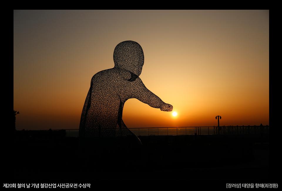 제20회 철의 날 기념 철강산업 사진공모전 수상작 [장려상] 태양을 향해(최정환)
