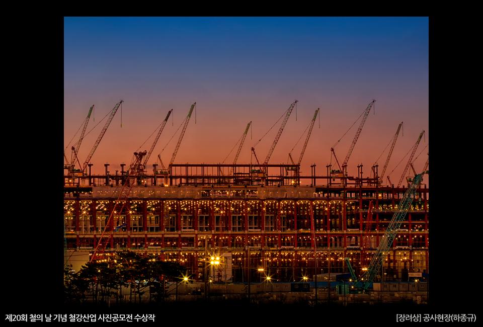 제20회 철의 날 기념 철강산업 사진공모전 수상작 [장려상] 공사현장(하종규)