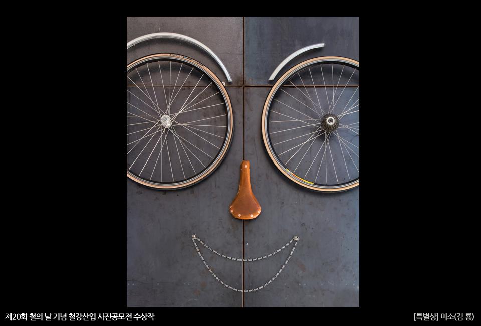 제20회 철의 날 기념 철강산업 사진공모전 수상작 [특별상] 미소(김룡)