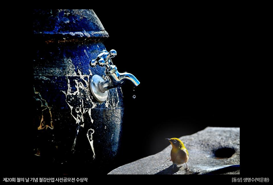 제20회 철의 날 기념 철강산업 사진공모전 수상작 [동상] 생명수(박문환)