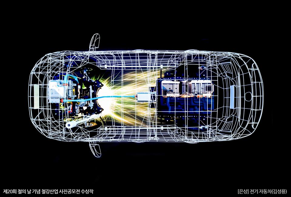 제20회 철의 날 기념 철강산업 사진공모전 수상작 [은상] 전기 자동차(김성용)