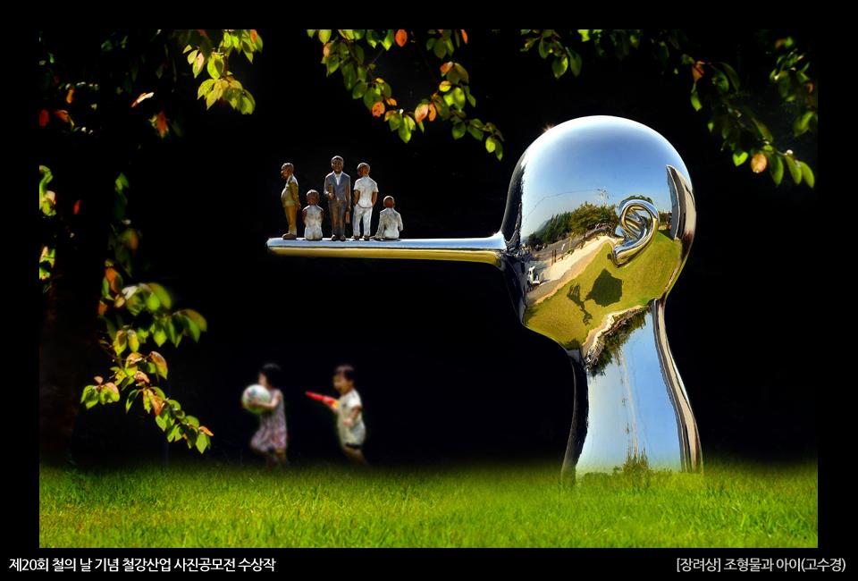 제20회 철의 날 기념 철강산업 사진공모전 수상작 [장려상] 조형물과 아이(고수경)
