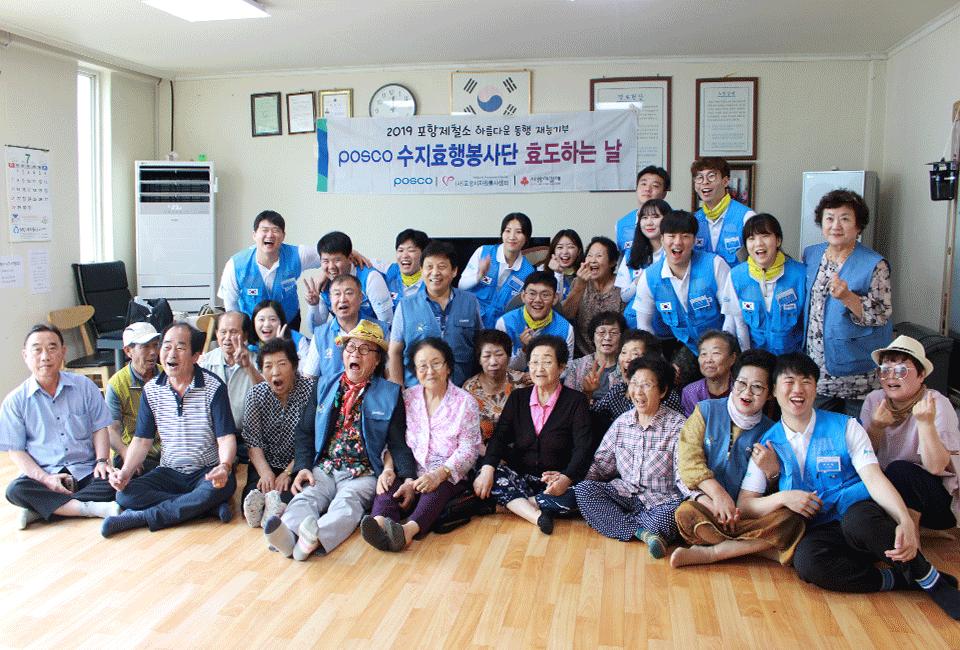 경로당에서 기념촬영을 하고 있는 비욘더들과 포스코 수지효행 봉사단