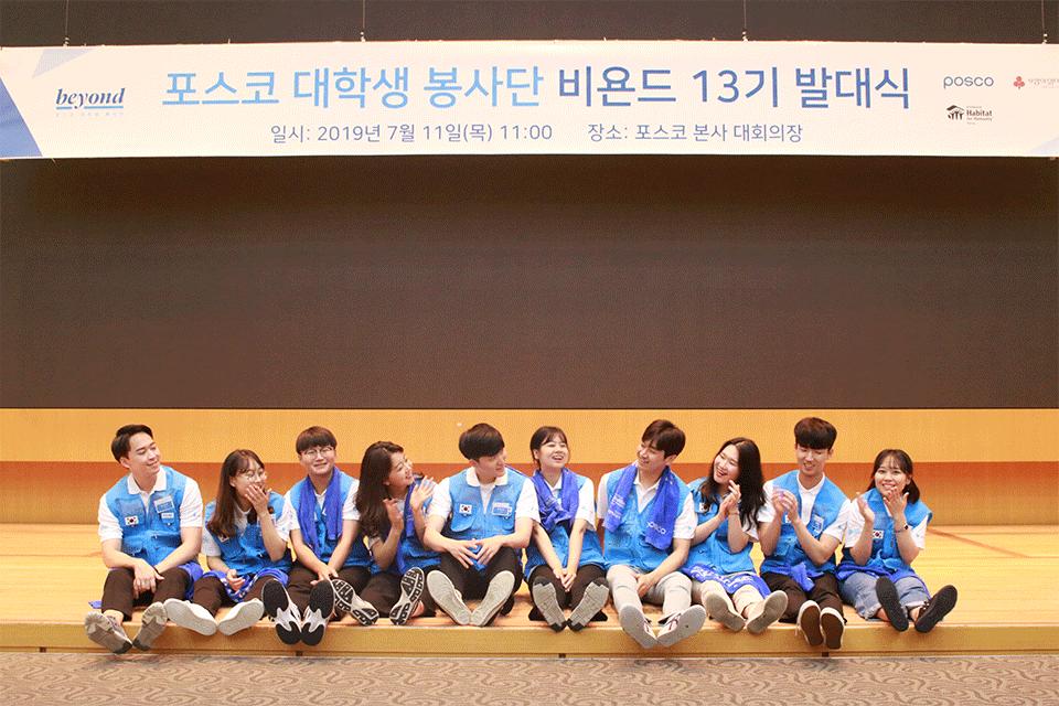 포스코 본사 대회의장에 앉아 이야기하며 웃고 있는 13기 비욘더들