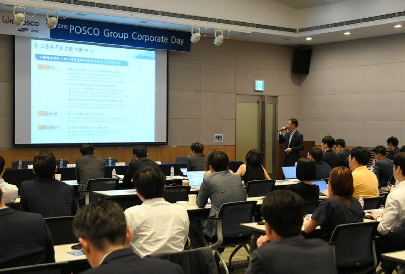 2019 POSCO Group Corporate Day에서 각사의 중점 추진사업 및 성과 발표와 질의응답 시간을 가지고 있는 모습