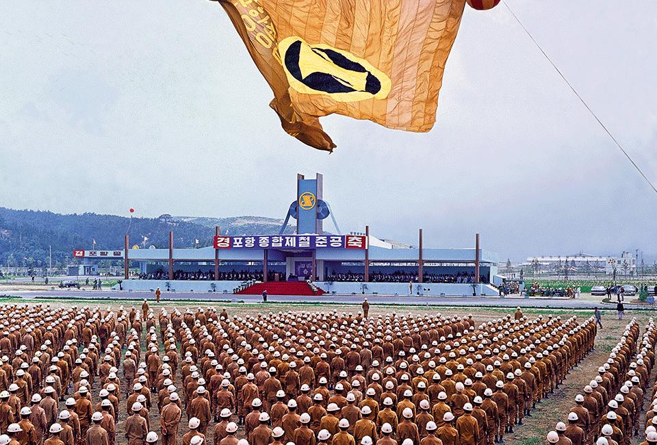 1970년대 포항종합제철 준공식