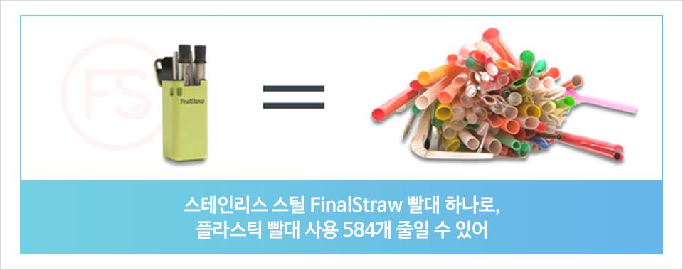 스테인리스 스틸 FinalStraw 빨대 하나로, 플라스틱 빨대 사용 584개 줄일 수 있어