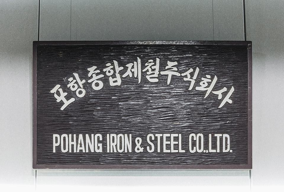 포항종합제철주식회사 POHANG IRON&STEEL CO.,LTD. 간판