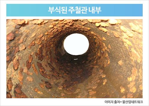 부식된 주철관 내부. 이미지 출처 물산업네트워크