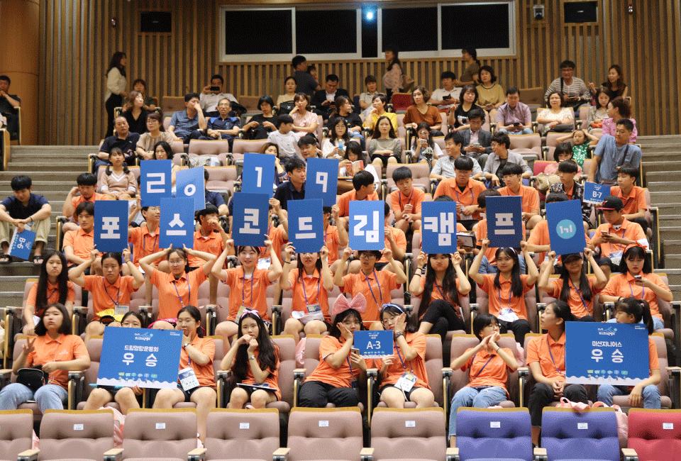 '2019 포스코드림캠프 1기' 라고 각각 쓰여진 팻말을 들고 단체 기념 사진을 촬영하는 청소년들