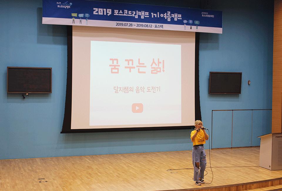 2019 포스코드림캠프 1기 여름캠프에서 '꿈 꾸는 삶! 달지쌤의 음악 도전기'라는 프로그램을 진행하고 있는 대학생 멘토
